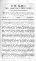 Вологодские епархиальные ведомости. 1895. №13.pdf
