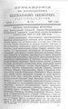 Вологодские епархиальные ведомости. 1896. №13, прибавления.pdf