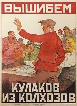 Вышибем кулаков из колхозов 1930