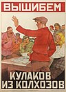 Вышибем кулаков из колхозов 1930.jpg