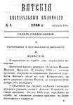 Вятские епархиальные ведомости. 1866. №03 (офиц.).pdf