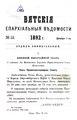 Вятские епархиальные ведомости. 1892. №23 (офиц.).pdf