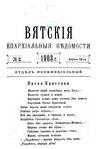 Вятские епархиальные ведомости. 1903. №08 (неофиц.).pdf