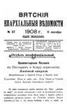 Вятские епархиальные ведомости. 1908. №37 (неофиц.).pdf