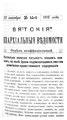 Вятские епархиальные ведомости. 1915. №43 (неофиц.).pdf