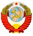 Грб СССР (1946).png