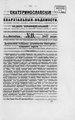 Екатеринославские епархиальные ведомости Отдел неофициальный N 19 (1 октября 1877 г).pdf