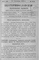 Екатеринославские епархиальные ведомости Отдел официальный N 27 (21 сентября 1915 г) Год издания 43.pdf