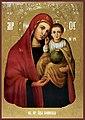 Икона Богородицы «Боянская» (Бояновская).jpg