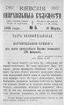 Киевские епархиальные ведомости. 1899. №06. Часть неофиц.pdf