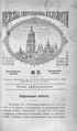 Киевские епархиальные ведомости. 1904. №31. Часть офиц.pdf