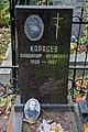 Красненькое кладбище Могила Карасева В.Я.jpg