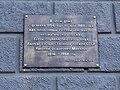 Мемориальная доска Макарову.jpg