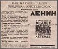 Народная сказка о Ленине 1926.jpeg