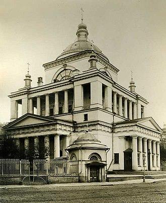 Avraam Melnikov - Image: Никольская единоверческая церковь (Санкт Петербург)