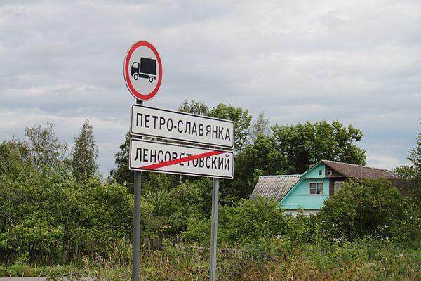 Petro-Slavyanka