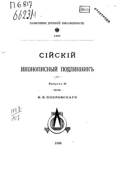 File:Покровский Н.В. - Сийский иконописный подлинник. Выпуск 2. - 1896.djvu