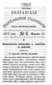 Полтавские епархиальные ведомости 1876 № 06 Отдел неофициальный. (15 марта 1876 г.).pdf