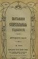 Полтавские епархиальные ведомости 1915 № 12 Отдел официальный, неофициальный. (15 июня 1915 г.).pdf