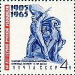 Почтовая марка СССР № 3235. 1965. 60-летие Первой русской революции.jpg