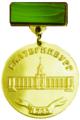 Почётный знак «За заслуги перед городом Екатеринбургом».png