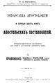 Прокошев П.А. - Didascalia Apostolorum и первые шесть книг Апостольских постановлений.1913.pdf