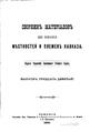 СМОМПК 1908 39.pdf