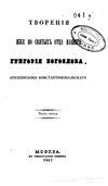 Творения Григория Богослова. Часть 5. (1847).pdf