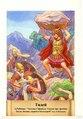 """Тидей (А.Рябинин """"Загадка Сфинкса. Сказка про древних богов, богинь, царей и богатырей"""").pdf"""