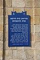 השלט המתאר את מוזיאון בית הרופא- מנחציה- עברית.jpg