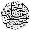 أمير المؤمنين أبي محمد الحسن بن علي بن أبي طالب رضي الله عنهما.jpg