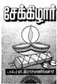 சேக்கிழார்.pdf