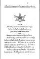 สนธิสัญญา ไทย-ญี่ปุ่น (๒๔๘๓-๐๖-๑๒).pdf