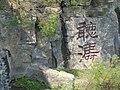 听涛 - panoramio.jpg