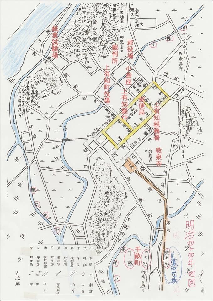 岐阜県武儀郡上有知町地図 明治44年