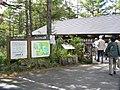 御泉水自然園入り口 - panoramio (1).jpg