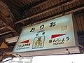 折尾駅駅名標.jpg