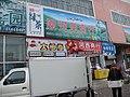 河西商店 余华峰 - panoramio.jpg