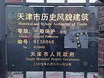 湖南路2、4号,成都道37号铭牌.jpg