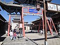 湟源县丹格尔古城 - panoramio.jpg
