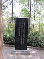 白居易诗碑 - panoramio (2).jpg