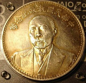 Yuan (currency) - 1 yuan, 90% silver, commemorative; President Duan Qirui, minted in 1924