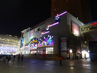 Modern day Qingniwaqiao shopping district Qing Ni Wa Qiao .JPG