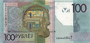 100 Belarus 2009 back