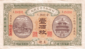 100 Coppers (Mei) - Market Stabilization Currency Bureau, Chihli branch (1915) 01.png