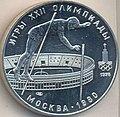 """10 рублів 1978, Олімпіада, """"стрибки з жердиною"""".jpg"""