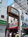 10go dori shopping street entrance.JPG