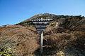 140322 Mt Unzen Nita Pass Nagasaki pref Japan02s3.jpg