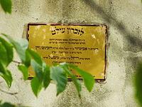 1734 cmentarz żydowski Ostrowiec Świętokrzyski 3.JPG