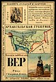 1856. Card from set of geographical cards of the Russian Empire 006.jpg
